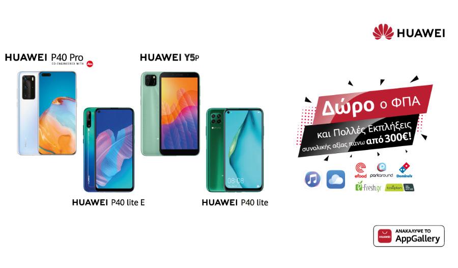 Huawei P40 Summer Offer