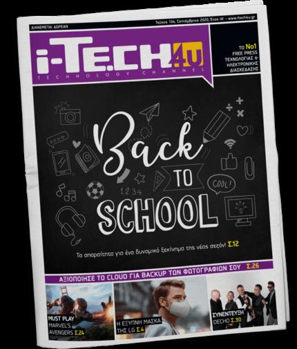 i-TECH4u Τεύχος #104 Σεπτέμβριος 2020